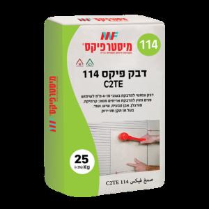דבק פיקס 114 C2TE