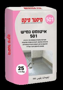 איטומט גמיש 501